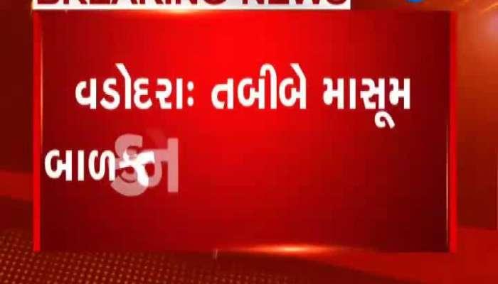 Child Died By Doctor Car Hit In Vadodara