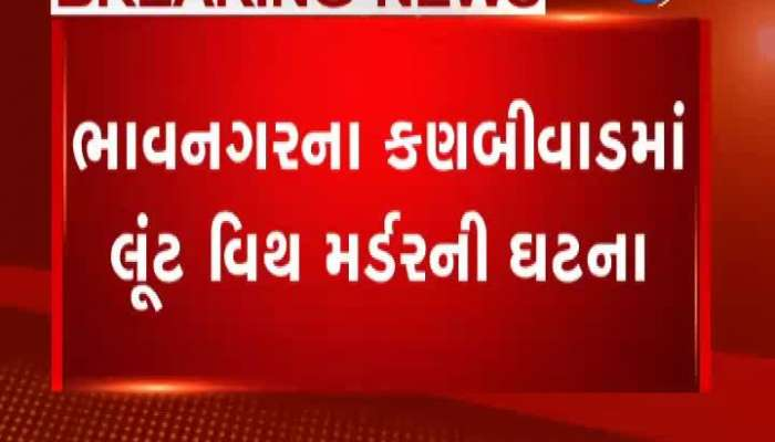 Robbery With Murder In Bhavnagar, Accused Fugitive After Murdering Young Man