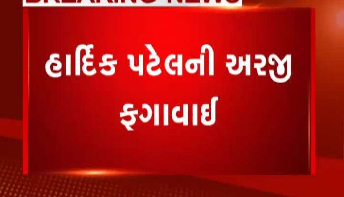 High Court Rejects Hardik Patel's Petition For Entry Into Unjha