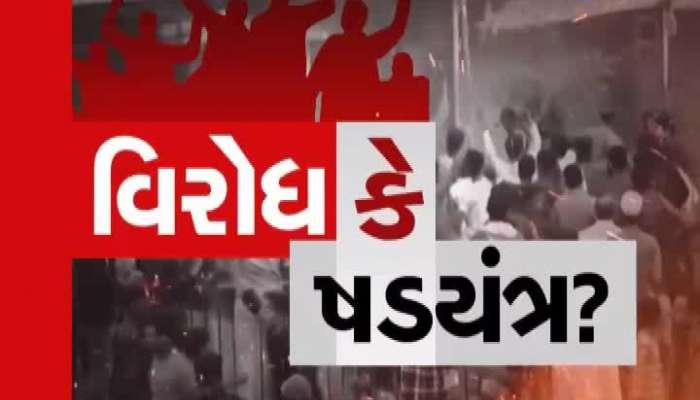 Stoned In Vadodara, Investigation Assigned To Crime Branch