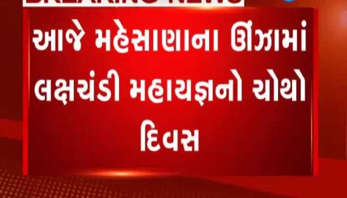 Unjha Lakshachandi Mahayagya Live Update Day 4: Bihar CM Will Be Present
