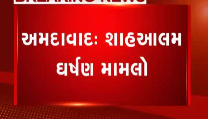 Ahmedabad Police Arrested Wanted Accused