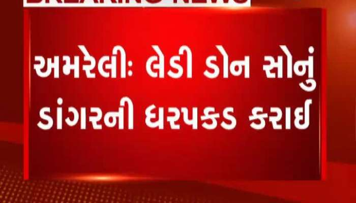 Amreli's Lady Don Sonu Dangar Arrested From Rajasthan