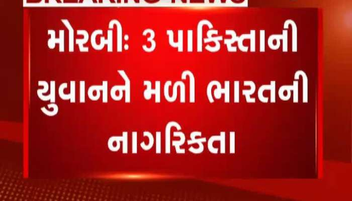 Indian Citizenship Get 3 Pakistani Youngsters In Morbi