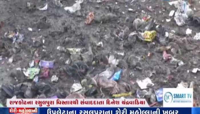Shari Maholla Ni Khabar: Situation Of Rasulpura Area Of Rajkot