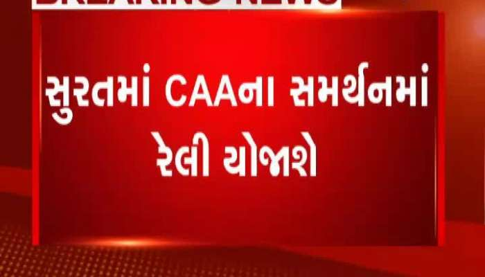 Support Rally Of CAA In Surat, Police And RAF Team Will Be Stand-By