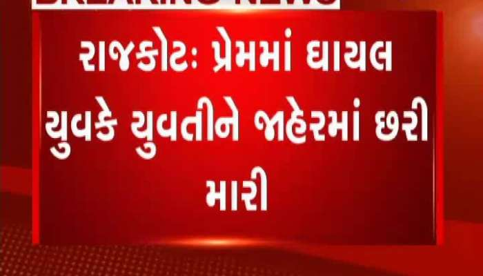 Boyfriend Trying To Suicide After Killed His Girlfriend In Rajkot