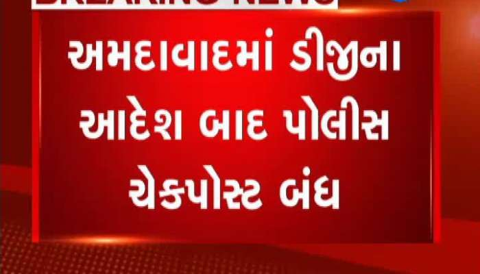 Police Check-post Closed After DG Orders In Ahmedabad