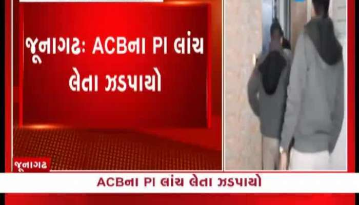 Arrested PI Of ACB Taking Bribe In Junagadh