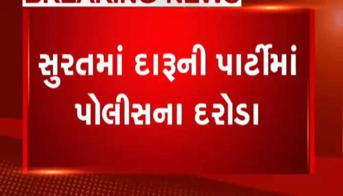 Police Raids On Liquor Party In Surat, 14 Youths Arrested