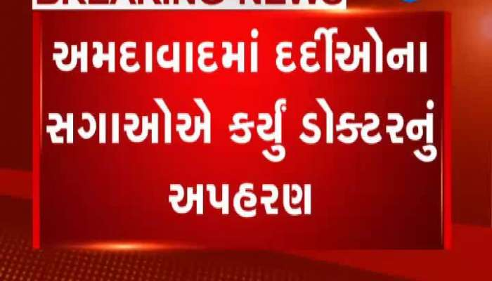 Patient's Relatives Abducted Doctor In Ahmedabad