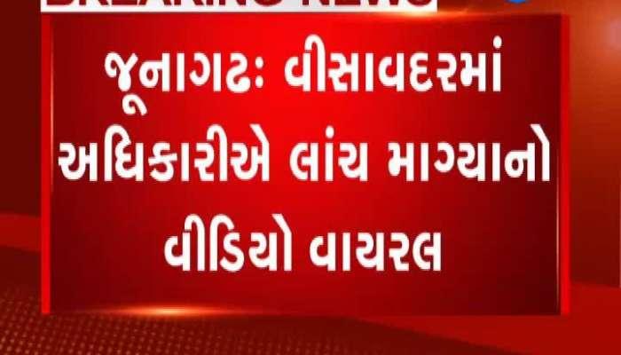 Video Viral Of Bribe Sought By Officer In Viswadar Of Junagadh