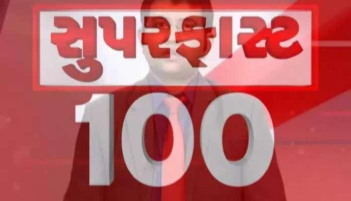 Super Fast Top 100 News Evening: Six accused Present In Gandhinagar Metro Court