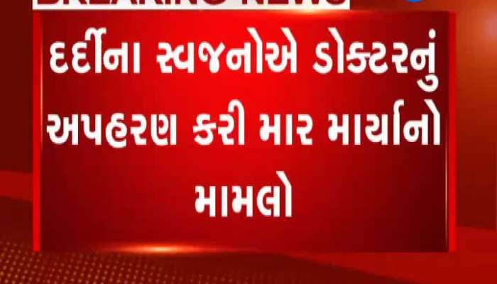 Doctors Will Protest At Ahmedabad Medical Association
