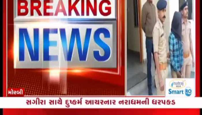 Accused Arrested Of Committing A Misdemeanor With Minor Girl In Morbi