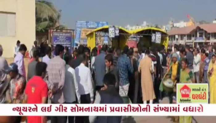 Tourists Increase In Gir Somnath To Enjoy New Year