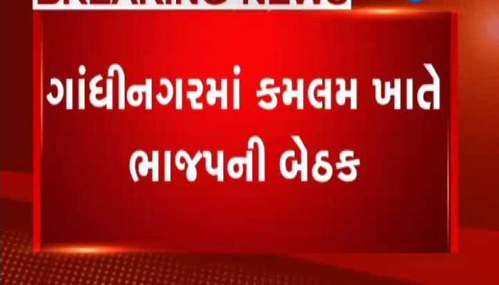 BJP Meets At Gandhinagar Kamlam Office