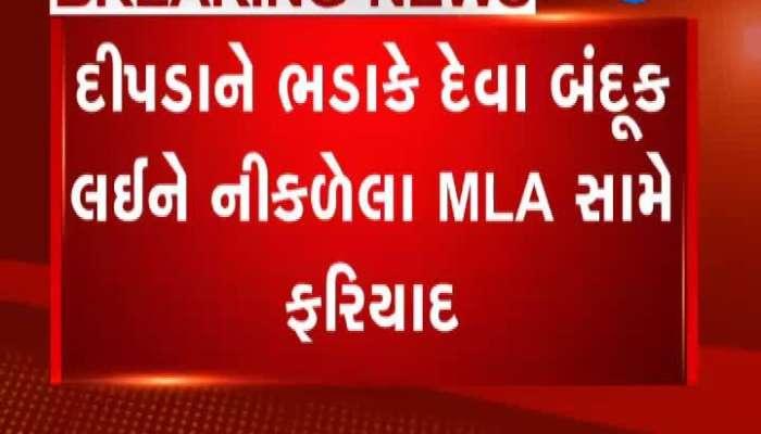 Complaint Against Visavadar MLA Harshad Ribadiya