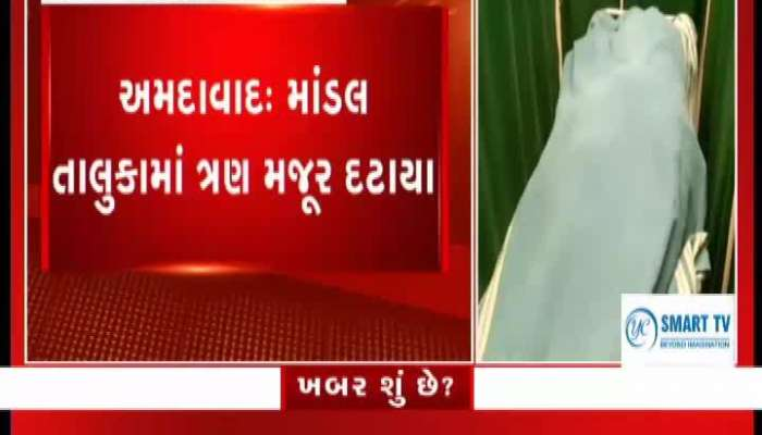 Persons buried at Mandal taluka accidently