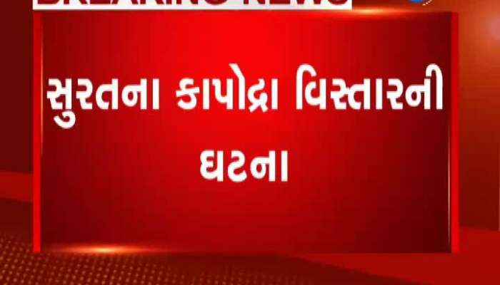 Teenager Throws A Newborn Out Of Society In Surat