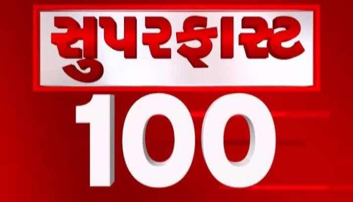 Super Fast Top 100 News: 1500 Students Surya Namaskar In 31st Kite Festival