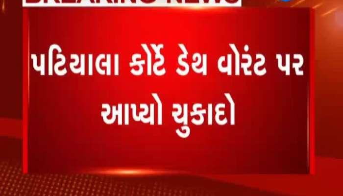 Nirbharaya gangrape verdict, death sentence to four accused of Nirbhaya by Patiyala house court