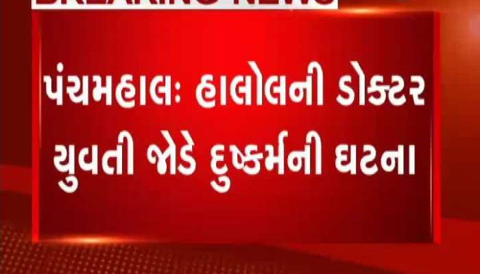 Man Rape With Girl For 9 Years In Panchmahal