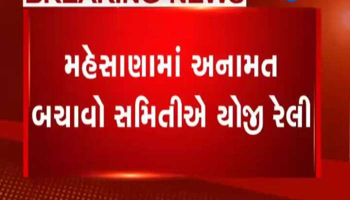 Reservation Committee held a rally in Mehsana