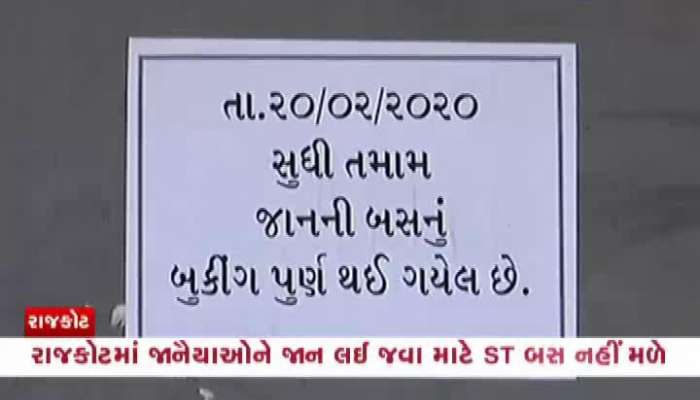 Booking of 88 buses in Rajkot depot within last 15 days