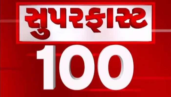 Super Fast Top 100 News: 6 Killed In AIMS Company Blast Of Vadodara