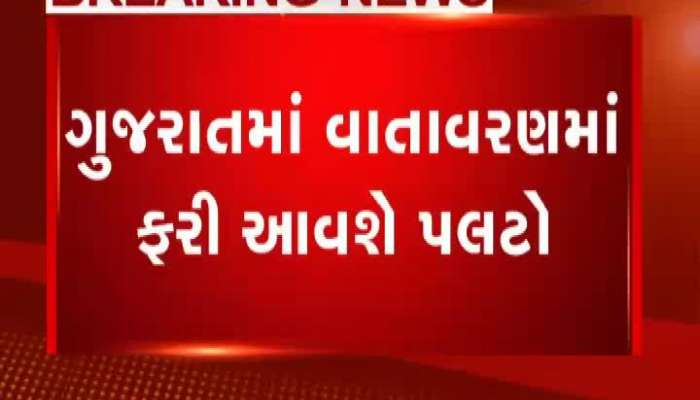 Rain Forecast For Two Days In Gujarat