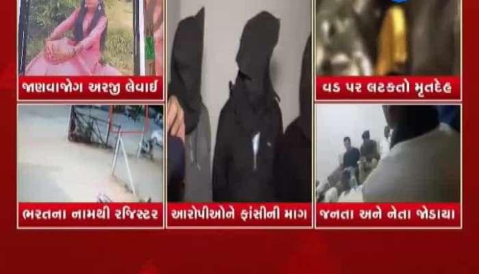 Situation become volatile in modasa due to rape case