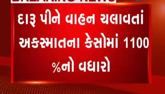 Increase Accidents Involving Drunk Driving In Gujarat
