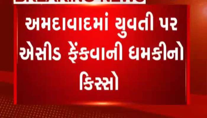 Police Complaint File Against Acid Attack On Woman In Ahmedabad