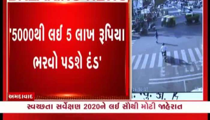 Big Announcement For Cleanliness Survey 2020 In Ahmedabad