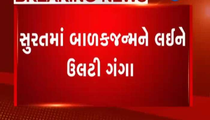 Son Abandoned In Surat