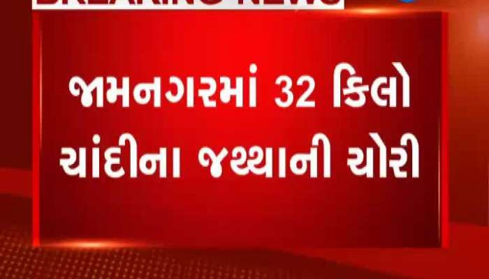 Theft Of 32 kg Of Silver In Jamnagar