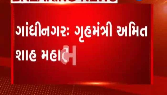 Home Minister Amit Shah Arrived in Gandhinagar At Mahatma Mandir