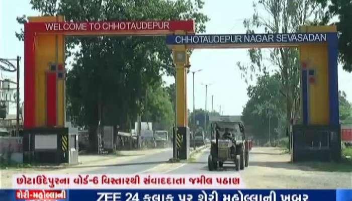 Shari Maholla Ni Khabar: Situation Of Word No-6 Area Of Chhota Udepur