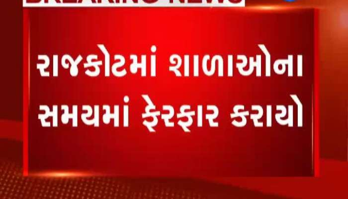 Changes in school times due to cold in Rajkot