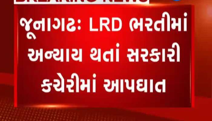 Middle-Aged Man Committed Suicide In Junagadh Government Offices