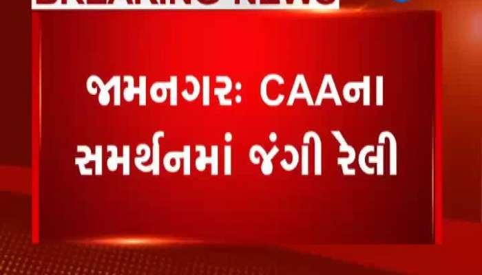 Mass Rally In Support Of CAA In Jamnagar