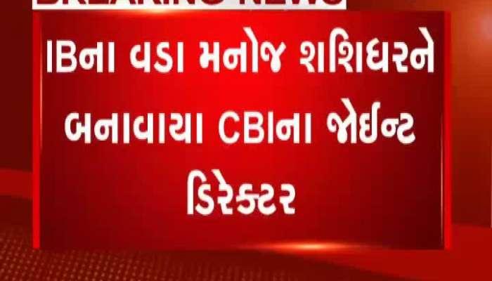 Gujarat IB head Manoj Shashidhar Has Been Made Of Joint Director Of CBI