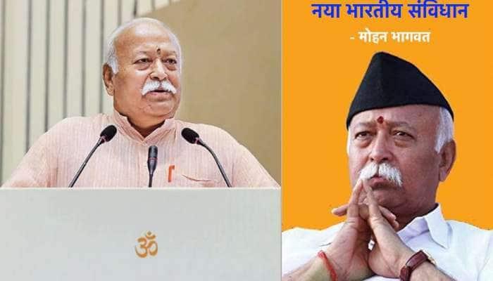 અમદાવાદ: RSS- મોહન ભાગવતનાં નામે નકલી સંવિધાન, વર્ગવિગ્રહ કરવાનો પ્રયાસ