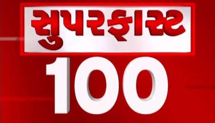 Super Fast Top 100 News: Cold In Gujarat, Temperature Dropped In Navsari