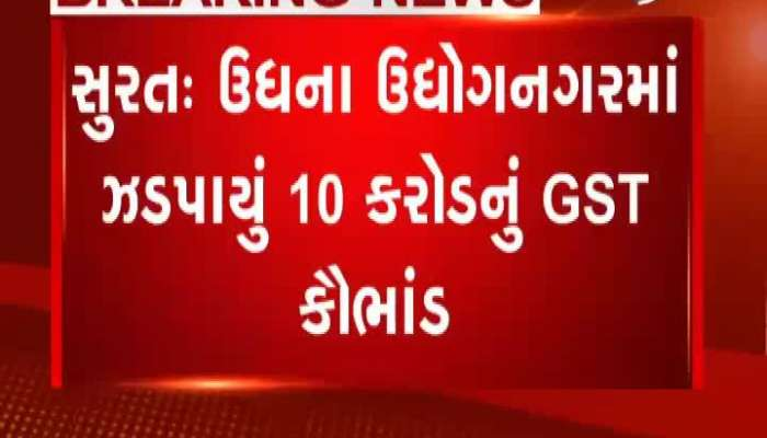 10 Crore Bogus Purchase Scandal Caught From Udhana Of Surat