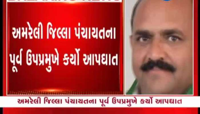 Former Vice President Of Amreli District Panchayat Commits Suicide