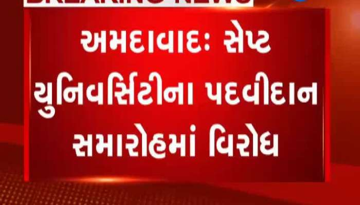 Protests In Graduation Ceremony At Ahmedabad Cept University
