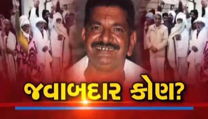 Politics On Junagadh LRD Examiner Father Death Case