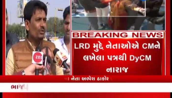 Alpesh Thakor Replied To Nitin Patel On LRD Issue